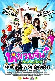 Muay jin din kong lok Poster