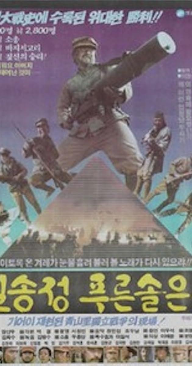 Image Ilsongjeong puleunsoleun