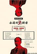 Fan dui zhe Chen Du Xiu 1879-1942