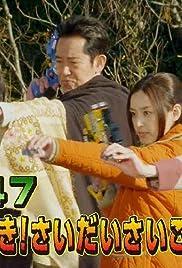 Daihangeki! Saidai Saigo no Bureibu Poster