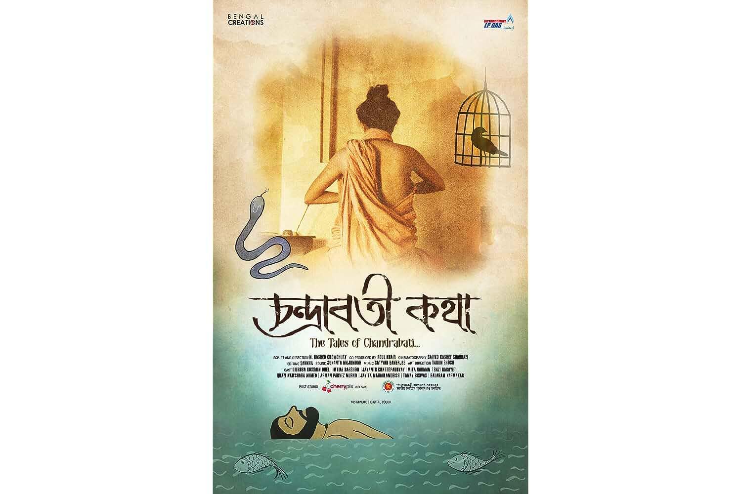 The Tales of Chandrabati (2018)