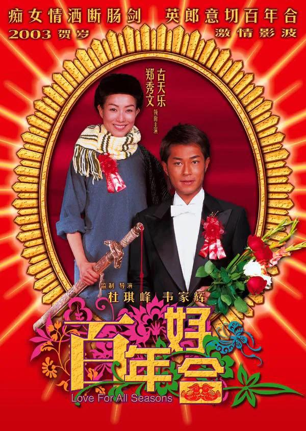 Baak nin ho hap (2003)