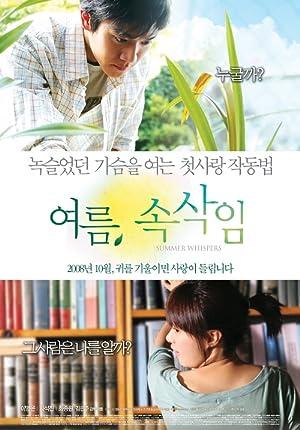 Yeoreum soksakip (2008)