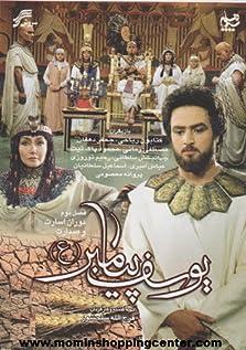 Prophet Joseph (2008– )