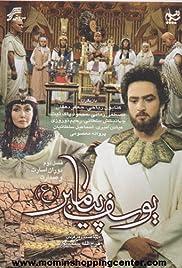 Prophet Joseph Poster