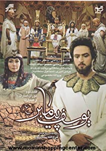 Watch freemovies online no download Yousuf e Payambar Iran [pixels]