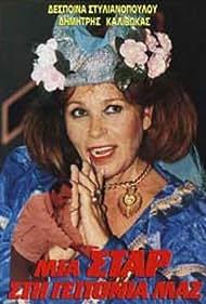 Mia star sti geitonia mas (1989)