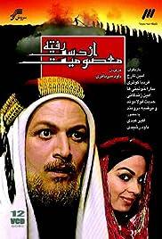 Masoomiyat Az Dast Rafte Poster
