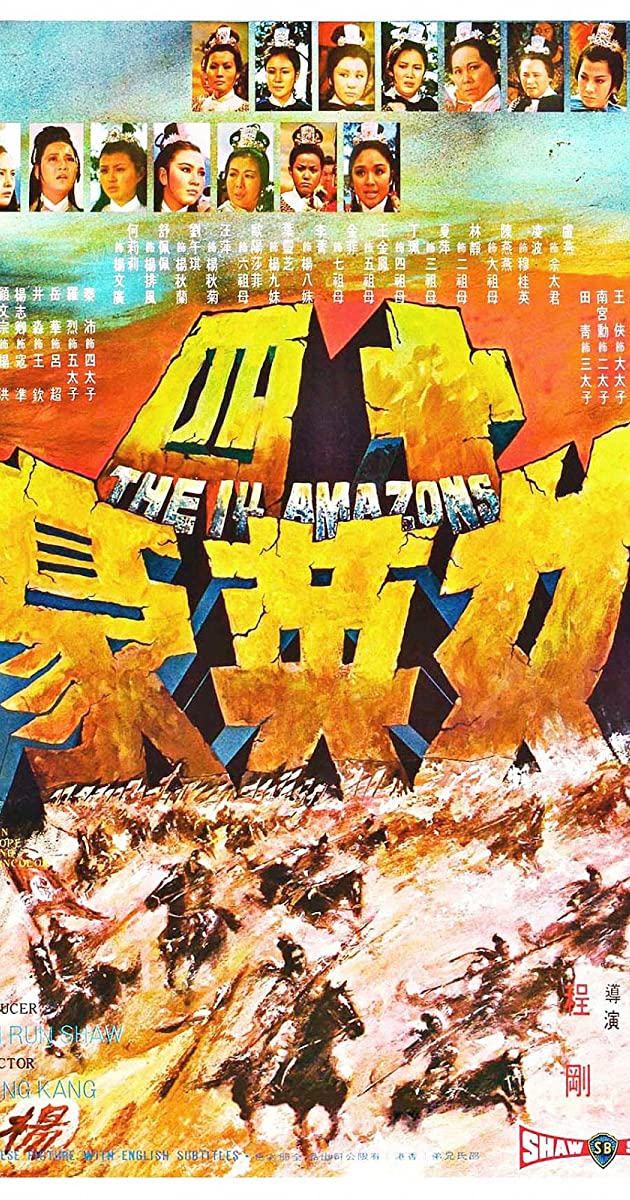 Subtitle of The 14 Amazons