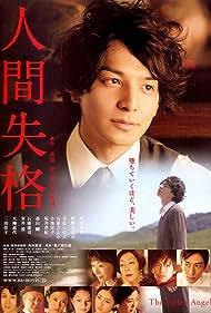 Ningen shikkaku (2010) Poster - Movie Forum, Cast, Reviews