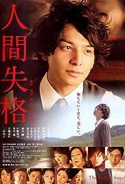 Ningen shikkaku(2010) Poster - Movie Forum, Cast, Reviews