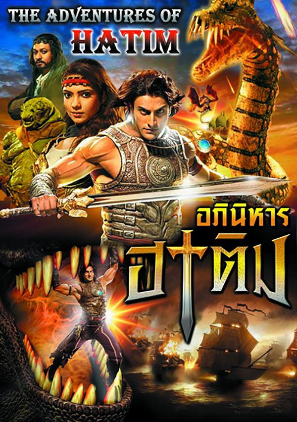 The Adventures of Hatim (2013)