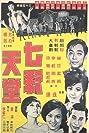 Qi cai tian tang (1969) Poster