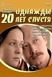 Odnazhdy dvadtsat let spustya Poster