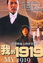 Wo de 1919 (1999) Poster - Movie Forum, Cast, Reviews