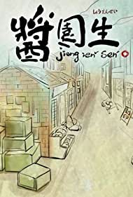 Jiong ien sen (2011)