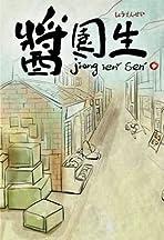 Jiong ien sen