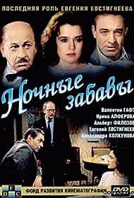Nochnye zabavy (1991)