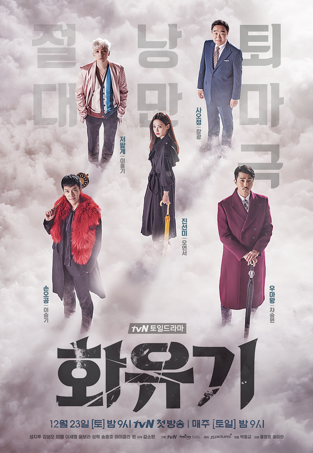 A Korean Odyssey (TV Series 2017– ) - IMDb