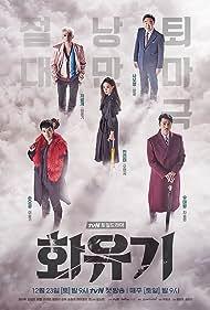 Seung-Won Cha, Lee Seung-gi, Hong-ki Lee, Yeon-Seo Oh, and Jang Gwang in Hwayugi (2017)
