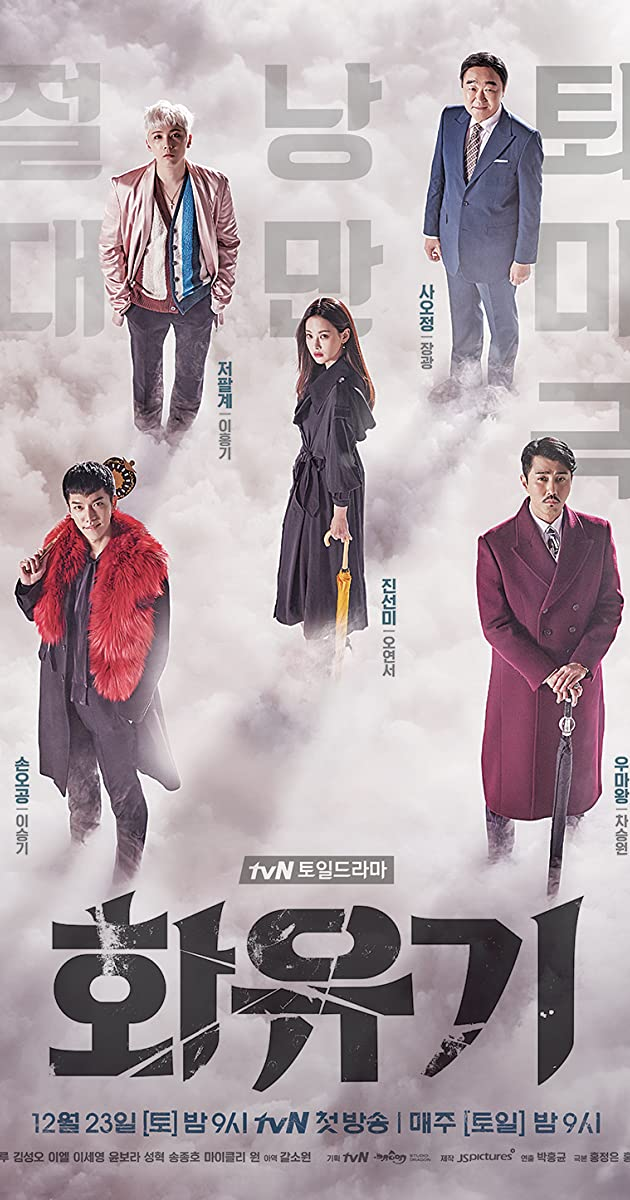 A Korean Odyssey (TV Series 2017– ) - IMDb