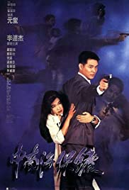 The Bodyguard from Beijing Poster