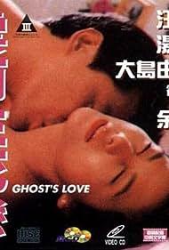 Nu gui sheng si lian (1991)