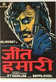 Jeet Hamaari Poster