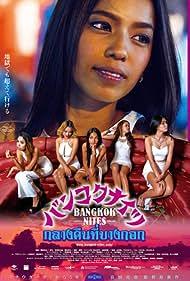 Bankoku naitsu (2016)