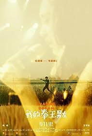 Jacky Heung in Chihuo Quan Wang (2019)