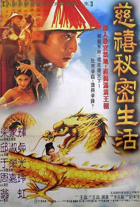 Chi Hei bei mat sang woo (1995)