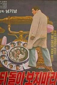 Dwidola boji mara (1979)