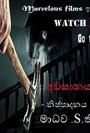 Before the End: Awasanayata Pera Poster