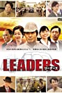 Leaders (2014) Poster