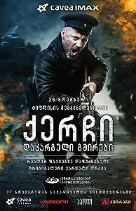 Watch funny movies Kerchi: Dakarguli Gmirebi: Desantis Gadaskhma  [DVDRip] [420p] [2k] (2015) by Levan Dabrundashvili