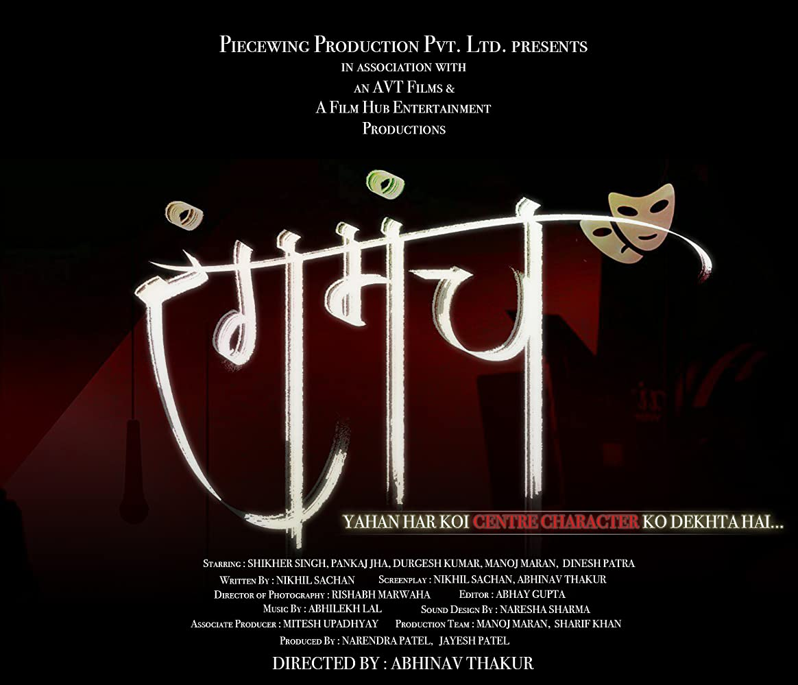 Rangmanch (2018) Hindi 720p HDRip x264 200MB