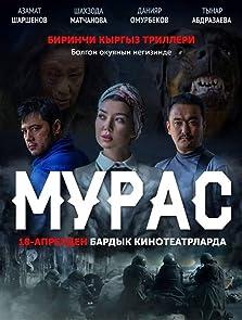 Muras (2019)