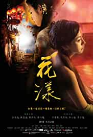 Watch Movie Ripples of Desire (Hua yang)(2012)