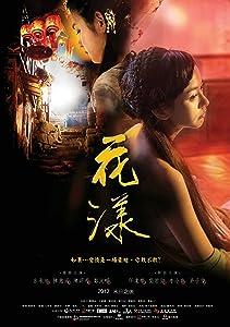 The movie trailer download Hua yang Taiwan [4K