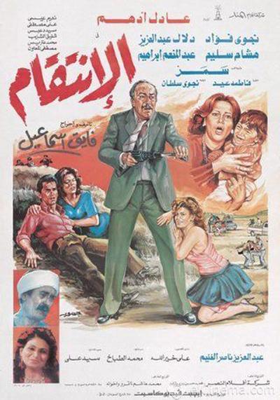 Al Enteqam ((1986))