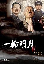 Yi lun ming yue
