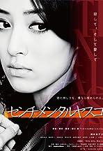 Senchimentaru Yasuko