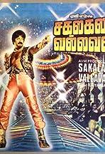 Sakala Kala Vallavan