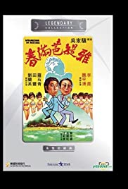 Chun man Ba Di Ya Poster