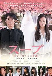 Sûpu: Umarekawari no monogatari Poster