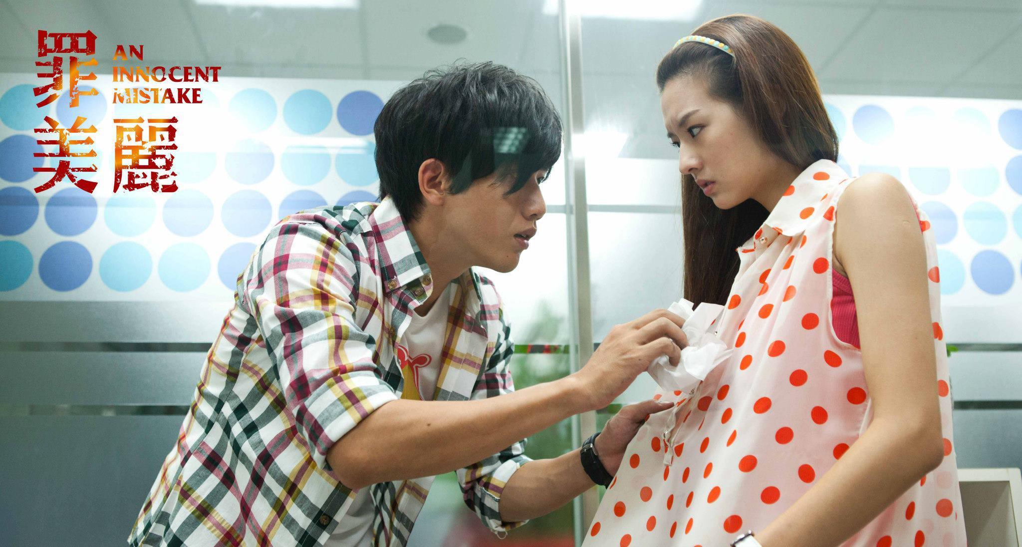 Morning Tzu-Yi Mo and Katie Chen in Zui mei li (2012)