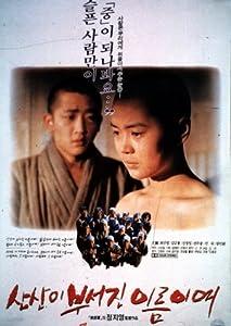 Best website to download hd movies Sansani buseojin ileumiyeo [1080i]