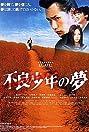 Yankî bokou ni kaeru (2003) Poster