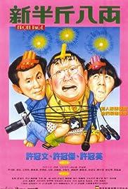 Sun boon gan bat leung Poster
