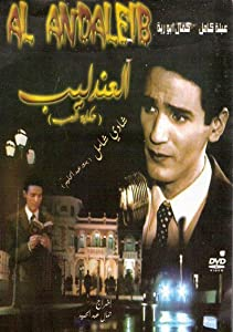 Good movie downloads ipod Al-andaleeb hikayt shaab by [640x480]